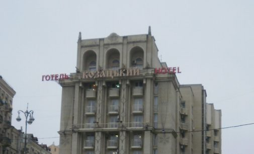 Привезенных из-за границы украинцев отпустили из обсервации в отеле «Казацкий» — СМИ