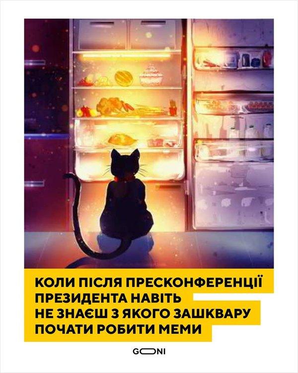 Мем, посвященный пресс-конференции В. Зеленского