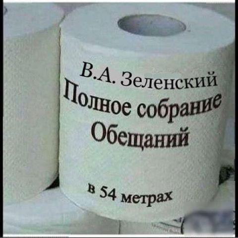 Фотожаба с туалетной бумагой, посвященная предвыборным обещаниям В. Зеленского