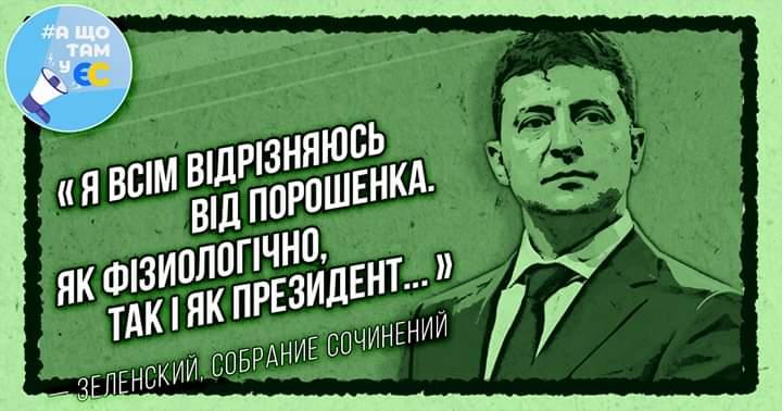 Фотожаба, посвященная заявлению Владимира Зеленского на пресс-конференции