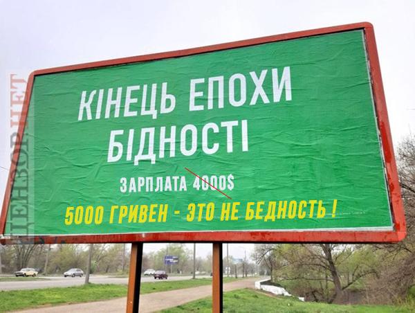 Фотожаба с бигбордом, посвященная пресс-конференции В. Зеленского